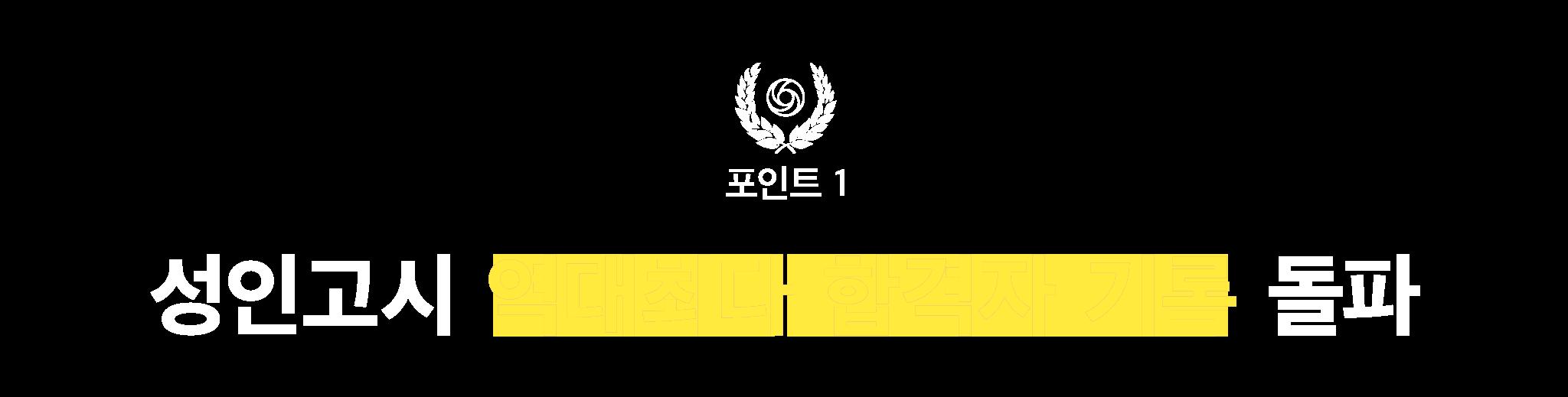 성인고시 역대최다 합격자 기록 돌파