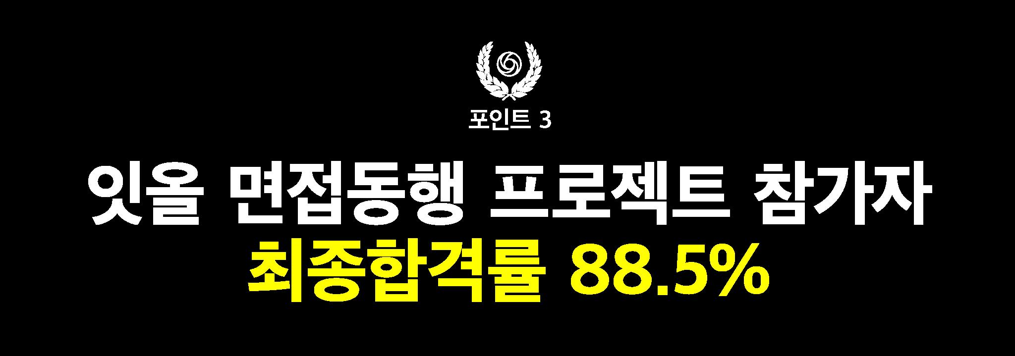 잇올 면접동행 프로젝트 참가자 최종합격률 88.5%